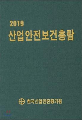 2019 산업안전보건총람