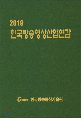 2019 한국방송영상산업연감