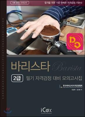 바리스타 2급 필기 자격검정 대비 모의고사집