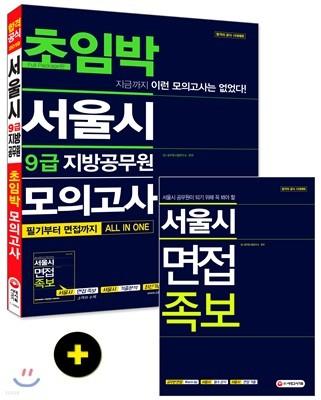 2019 서울시 9급 지방공무원 초임박 모의고사