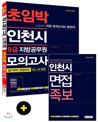2019 인천시 9급 지방공무원 초임박 모의고사