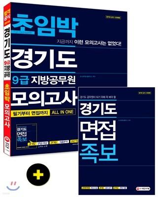 2019 경기도 9급 지방공무원 초임박 모의고사