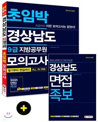 2019 경상남도 9급 지방공무원 초임박 모의고사