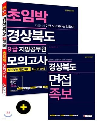 2019 경상북도 9급 지방공무원 초임박 모의고사