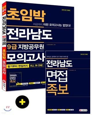 2019 전라남도 9급 지방공무원 초임박 모의고사