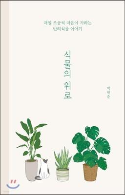 식물의 위로