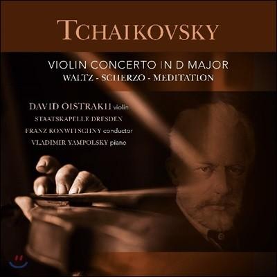 David Oistrach 차이코프스키: 바이올린 협주곡 D장조 외 (Tschaikowsky: Violin Concerto In D Major, Op 35) [LP]
