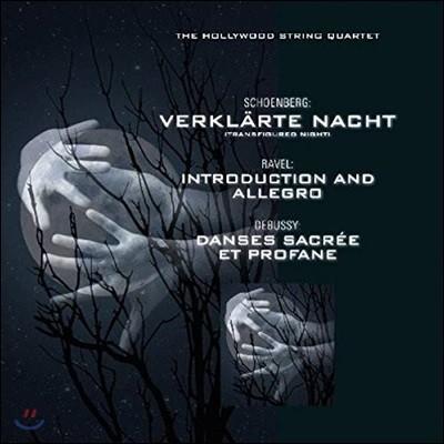 Hollywood Quartet 쇤베르크: 정화된 밤 / 라벨: 서주와 알레그로 / 드뷔시: 신성한 무곡 [LP]
