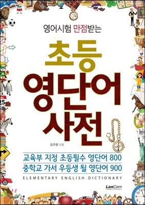 영어시험 만점 받는 초등 영단어 사전