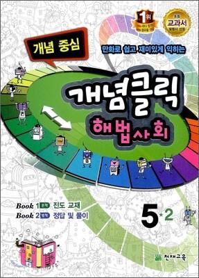 개념클릭 해법사회 개념중심 5-2 (2013년용)