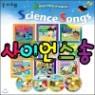 [바오밥] 사이언스 송 (총13종: 양장8권+가이드북1권+CD4장)