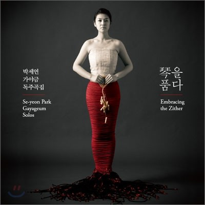 박세연 가야금 독주곡집 - 금琴을 품다