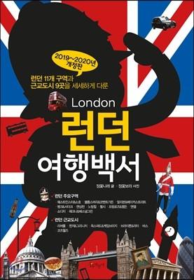 런던 여행백서