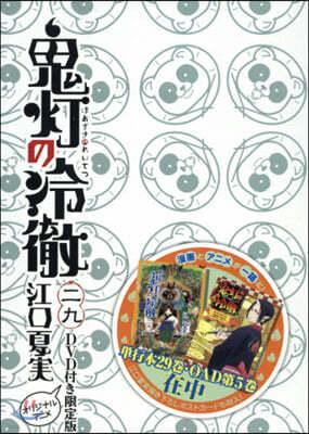 鬼燈の冷徹 29 DVD付き 限定版