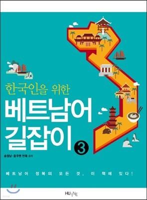 한국인을 위한 베트남어 길잡이 3
