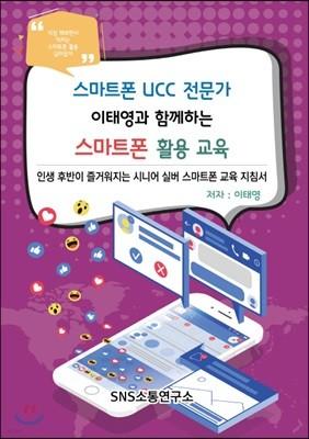 스마트폰 UCC 전문가 이태영과 함께하는 스마트폰 활용 교육