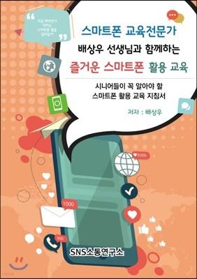 스마트폰 교육 전문가 배상우 선생님과 함께하는 즐거운 스마트폰 활용 교육
