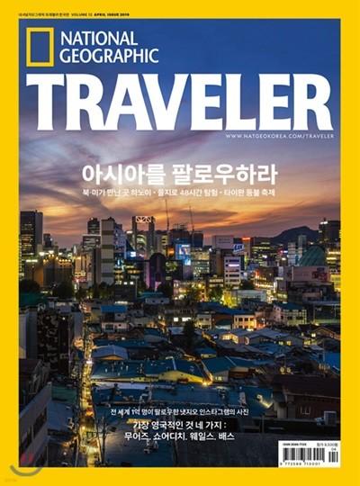 내셔널지오그래픽 트래블러 NATIONALGEOGRAPHIC TRAVELER (월간) : 4월 [2019]