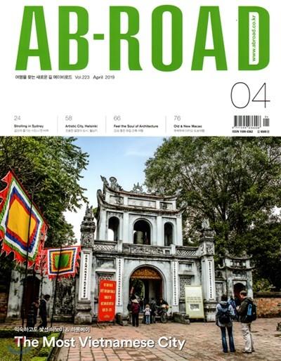 에이비로드 AB ROAD (월간) : 4월 [2019]
