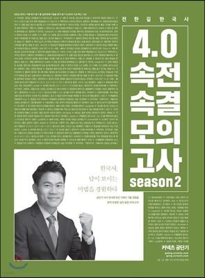 2019 전한길 한국사 4.0 속전속결 모의고사 시즌2