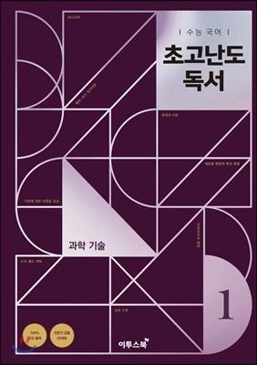 수능 국어 초고난도 독서 1 과학 기술 (2021년용)