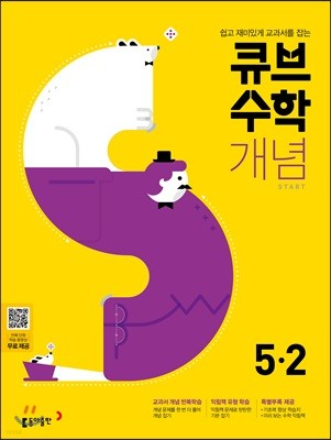 큐브수학S 개념 start 5-2 교과서 중심 개념서 (2020년용)
