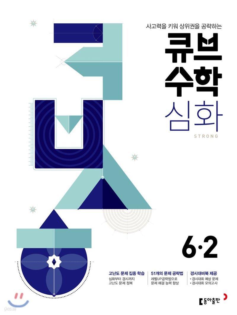 큐브수학S 심화 strong 초등수학 6-2 상위권 도전 심화서 (2021년용)