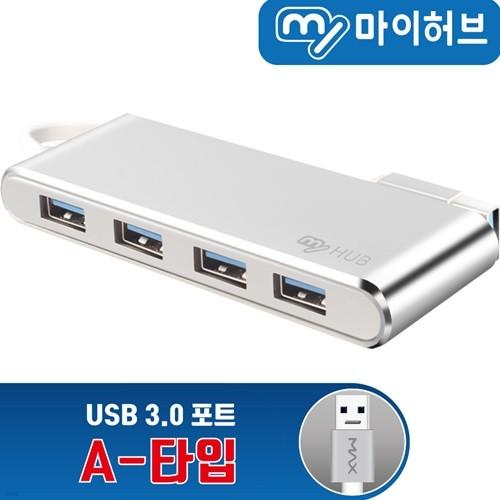 마이허브 UA4-AS USB3.0 알루미늄 4포트 허브