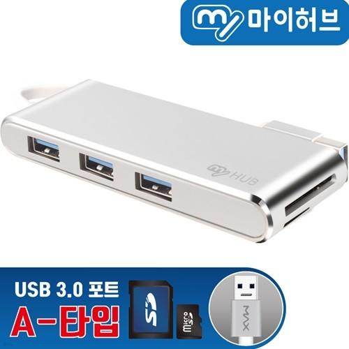 마이허브 UA3-AS USB3.0 알루미늄 허브 겸용 카드리더기