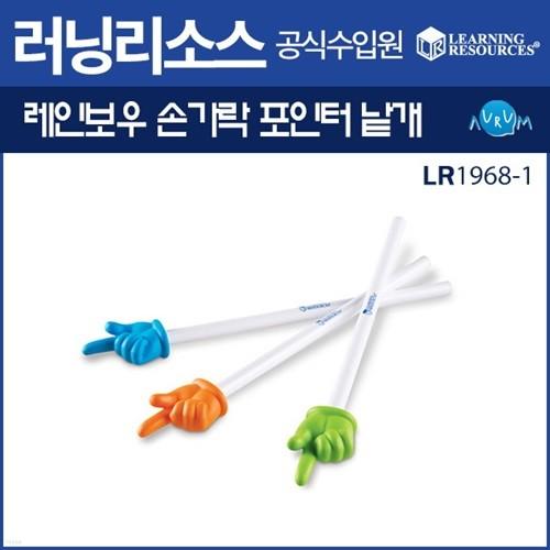 러닝리소스 레인보우 손가락포인터 낱개(LR1968-...