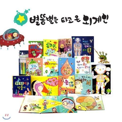 별똥별을 타고 온 외계인_인체동화 총15종(본책10권+빅북1권+CD2장+특별사은품2종)