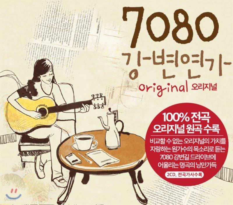 7080 강변연가