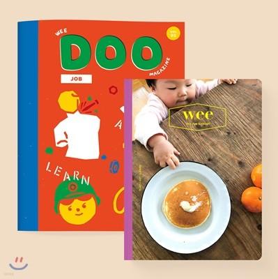 위 매거진 wee magazine (격월간) : 3ㆍ4월 [2019]