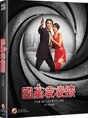 007 북경특급 (1Disc 777 풀슬립 한정판) : 블루레이