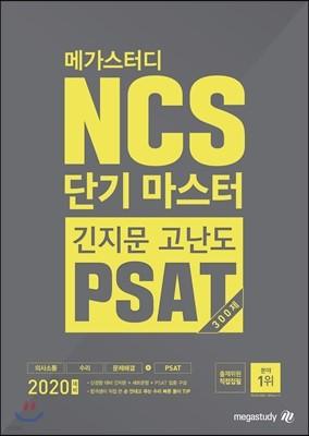 2020 메가스터디 NCS 단기 마스터 긴지문 고난도 PSAT 300제