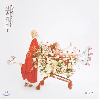 볼빨간사춘기 - 사춘기집Ⅰ 꽃기운