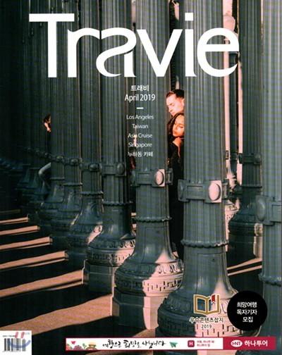 트래비 Travie (월간) : 4월 [2019]