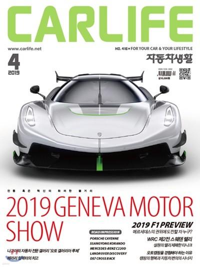자동차생활 CARLIFE (월간) : 4월 [2019]