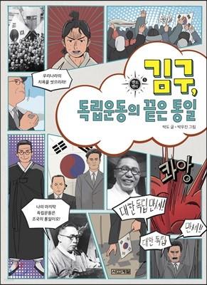 김구, 독립운동의 끝은 통일