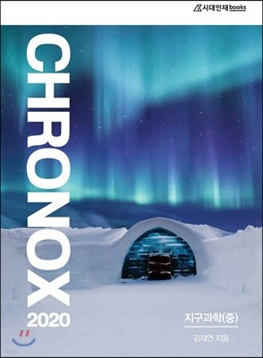 2020 CHRONOX 크로녹스 지구과학 (중)