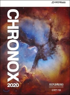 2020 CHRONOX 크로녹스 지구과학 (하)