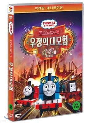 토마스와 친구들:우정의 대모험 (1Disc)