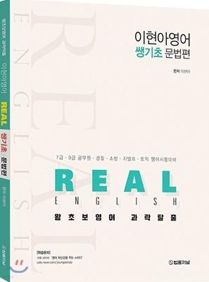 이현아 영어 Real 쌩기초 문법편
