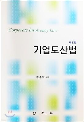 기업도산법