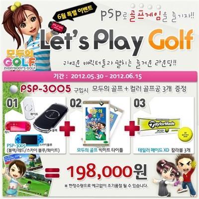 [6월 특별 이벤트] PSP-3005(색상선택)+모두의 골프+컬러 골프공3개