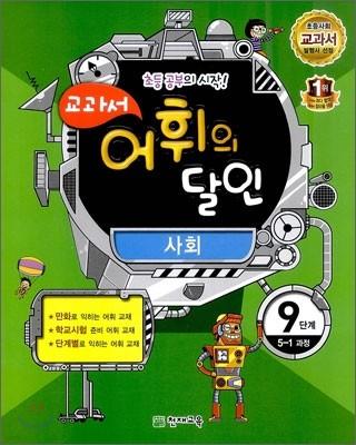 교과서 어휘의 달인 사회 9단계 5-1과정