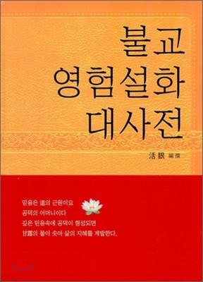 불교 염험설화 대사전