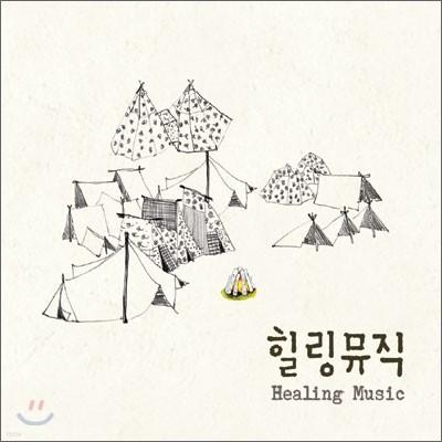 힐링 뮤직 (Healing Music): 마음의 위로와 영혼의 치유