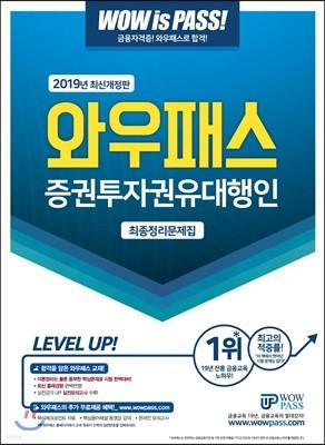 2019 와우패스 증권투자권유대행인 최종정리문제집