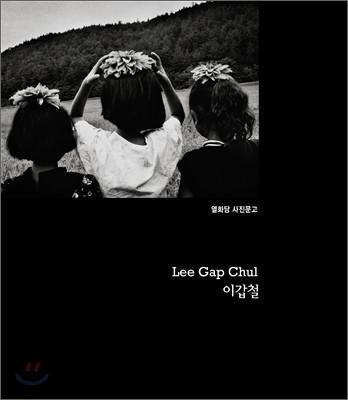 이갑철 Lee Gap Chul